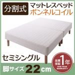 脚付きマットレス セミシングル脚22cm 分割式ボンネルコイルマットレスベッド