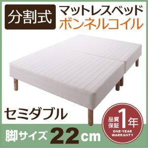 脚付きマットレス セミダブル脚22cm 分割式ボンネルコイルマットレスベッド