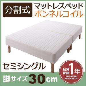 脚付きマットレスベッド セミシングル 脚30cm 新・移動ラクラク!分割式ボンネルコイルマットレスベッド - 拡大画像