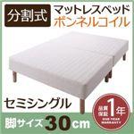 脚付きマットレス セミシングル脚30cm 分割式ボンネルコイルマットレスベッド