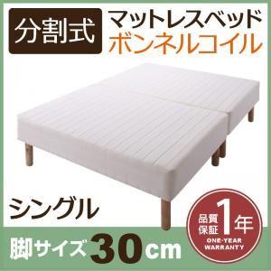 脚付きマットレスベッド シングル 脚30cm 新・移動ラクラク!分割式ボンネルコイルマットレスベッド - 拡大画像