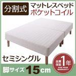 脚付きマットレス セミシングル脚15cm 分割式ポケットコイルマットレスベッド