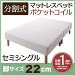 脚付きマットレス セミシングル脚22cm 分割式ポケットコイルマットレスベッド