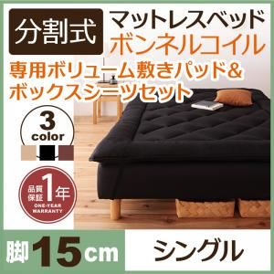 脚付きマットレスベッド シングル 脚15cm ブラウン 新・移動ラクラク!分割式ボンネルコイルマットレスベッド 専用敷きパッドセット - 拡大画像