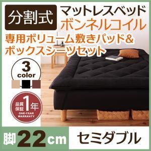 脚付きマットレスベッド セミダブル 脚22cm ブラック 新・移動ラクラク!分割式ボンネルコイルマットレスベッド 専用敷きパッドセット - 拡大画像