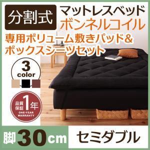 脚付きマットレスベッド セミダブル 脚30cm ブラック 新・移動ラクラク!分割式ボンネルコイルマットレスベッド 専用敷きパッドセット - 拡大画像
