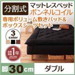 脚付きマットレスベッド ダブル 脚30cm ブラック 新・移動ラクラク!分割式ボンネルコイルマットレスベッド 専用敷きパッドセット