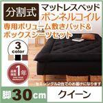 脚付きマットレスベッド クイーン(セミシングル×2) 脚30cm ブラック 新・移動ラクラク!分割式ボンネルコイルマットレスベッド 専用敷きパッドセット