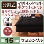 脚付きマットレスベッド セミシングル 脚15cm ブラック 新・移動ラクラク!分割式ポケットコイル脚付きマットレスベッド 専用敷きパッドセット