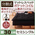 脚付きマットレスベッド セミシングル 脚30cm ブラック 新・移動ラクラク!分割式ポケットコイル脚付きマットレスベッド 専用敷きパッドセット