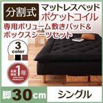 脚付きマットレスベッド シングル 脚30cm ブラック 新・移動ラクラク!分割式ポケットコイル脚付きマットレスベッド 専用敷きパッドセット