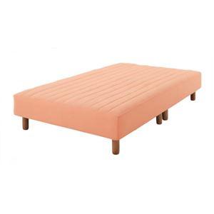 脚付きマットレスベッド シングル 脚22cm コーラルピンク 新・色・寝心地が選べる!20色カバーリングボンネルコイルマットレスベッド - 拡大画像