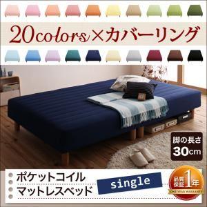 脚付きマットレスベッド シングル 脚30cm オリーブグリーン 新・色・寝心地が選べる!20色カバーリングポケットコイルマットレスベッド - 拡大画像