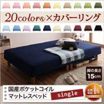 脚付きマットレスベッド シングル 脚15cm モスグリーン 新・色・寝心地が選べる!20色カバーリング国産ポケットコイルマットレスベッド