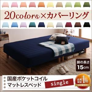 脚付きマットレスベッド シングル 脚15cm オリーブグリーン 新・色・寝心地が選べる!20色カバーリング国産ポケットコイルマットレスベッド - 拡大画像