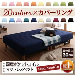 脚付きマットレスベッド セミダブル 脚30cm モスグリーン 新・色・寝心地が選べる!20色カバーリング国産ポケットコイルマットレスベッド - 拡大画像
