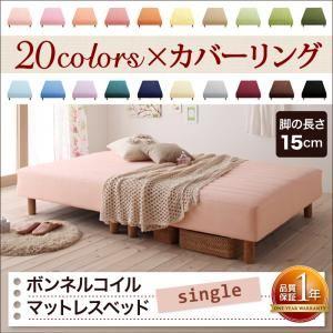 脚付きマットレスベッド シングル 脚15cm ローズピンク 新・色・寝心地が選べる!20色カバーリングボンネルコイルマットレスベッド - 拡大画像