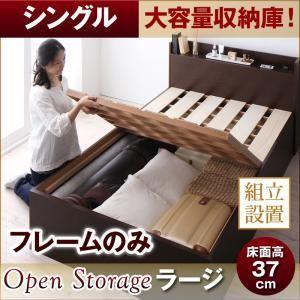 【組立設置費込】すのこベッド シングル【Open Storage】【フレームのみ】ダークブラウン シンプルデザイン大容量収納庫付きすのこベッド【Open Storage】オープンストレージ・ラージ - 拡大画像