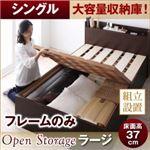 【組立設置費込】すのこベッド シングル【Open Storage】【フレームのみ】ダークブラウン シンプルデザイン大容量収納庫付きすのこベッド【Open Storage】オープンストレージ・ラージ
