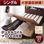 【組立設置費込】 すのこベッド シングル【Open Storage】【ボンネルコイルマットレス付き】 ダークブラウン シンプルデザイン大容量収納庫付きすのこベッド【Open Storage】オープンストレージ・ラージ