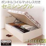 【組立設置費込】収納ベッド セミシングル・ラージ【横開き】【Freeda】【ボンネルコイルマットレス付】ホワイト 新 開閉タイプが選べるガス圧式跳ね上げ大容量収納ベッド【Freeda】フリーダ