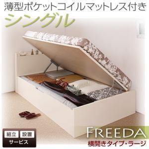 【組立設置費込】収納ベッド シングル・ラージ【横開き】【Freeda】【薄型ポケットコイルマットレス付】ホワイト 新 開閉タイプが選べるガス圧式跳ね上げ大容量収納ベッド【Freeda】フリーダ - 拡大画像
