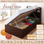 【組立設置費込】 収納ベッド シングル【横開き】【Kleine Buhne】【ボンネルコイルマットレス付】 ダークブラウン 絵本立てヘッドボード付ショート丈ガス圧式跳ね上げ収納ベッド【Kleine Buhne】クライネビューネ ラージ