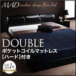 フロアベッド ダブル【MAD】【ポケットコイルマットレス(ハード)付き】フレームカラー:ブラック モダンデザインフロアベッド【MAD】マッド