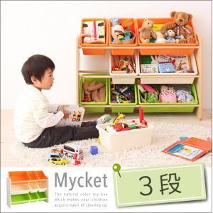 おもちゃ箱【Mycket】ナチュラル お片づけが身につく!ナチュラルカラーのおもちゃ箱【Mycket】ミュケ 3段 - 拡大画像