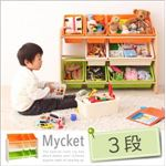 おもちゃ箱【Mycket】ナチュラル お片づけが身につく!ナチュラルカラーのおもちゃ箱【Mycket】ミュケ 3段