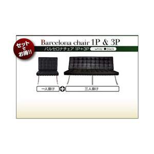ソファーセット Cタイプ(1人掛け+3人掛け) ブラック バルセロナセット ソファセット - 拡大画像