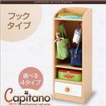 分かりやすくお片付けできる ナチュラル多機能学習用品ラックシリーズ【capitano】カピタノ フックタイプ