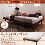 すのこベッド シングル【Kaleva】【ボンネルコイルマットレス(ハード)付き:シングル:フルレイアウト】 ダークブラウン 北欧デザインベッド【Kaleva】カレヴァ