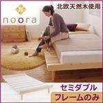 ベッド セミダブル【Noora】【フレームのみ】 ホワイト 北欧デザインベッド【Noora】ノーラ