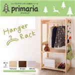 ハンガーラック【Primaria】ホワイト 天然木シンプルデザインキッズ家具シリーズ【Primaria】プリマリア ハンガーラック