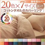 【布団別売】掛け布団カバー キング パウダーブルー 20色から選べる!365日気持ちいい!コットンタオル掛布団カバー
