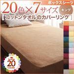 【シーツのみ】ボックスシーツ キング モスグリーン 20色から選べる!365日気持ちいい!コットンタオルボックスシーツ
