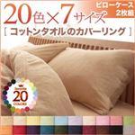【枕カバーのみ】ピローケース2枚セット モカブラウン 20色から選べる!365日気持ちいい!コットンタオルピローケース2枚組