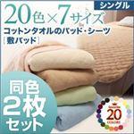 敷パッド5枚セット シングル ナチュラルカラー 20色から選べる!ザブザブ洗える気持ちいい!コットンタオルシリーズ