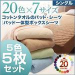 パッド一体型ボックスシーツ5枚セット シングル ライトカラー 20色から選べる!ザブザブ洗える気持ちいい!コットンタオルシリーズ