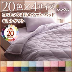 【単品】キルトケット シングル モカブラウン 20色から選べる!365日気持ちいい!コットンタオルシリーズ - 拡大画像