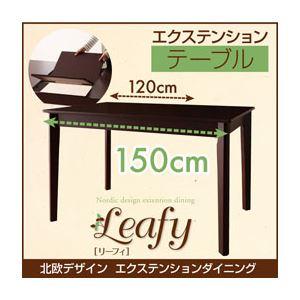 【単品】ダイニングテーブル【Leafy】ブラウン 北欧デザインエクステンションダイニング【Leafy】リーフィ/テーブル(W120-150) - 拡大画像