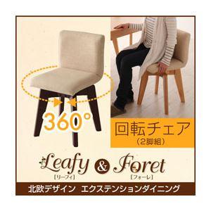 【テーブルなし】チェア2脚セット【Leafy】ブラウン 北欧デザインエクステンションダイニング 【Leafy】リーフィ【Foret】フォーレ/回転チェア(2脚組) - 拡大画像