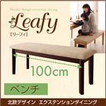 【ベンチのみ】ダイニングベンチ 幅100cm【Leafy】ブラウン 北欧デザインエクステンションダイニング 【Leafy】リーフィ