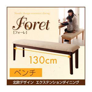 【ベンチのみ】ダイニングベンチ 幅130cm【Foret】ブラウン 北欧デザインエクステンションダイニング 【Foret】フォーレ - 拡大画像