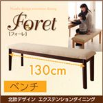 【ベンチのみ】ダイニングベンチ 幅130cm【Foret】ブラウン 北欧デザインエクステンションダイニング 【Foret】フォーレ