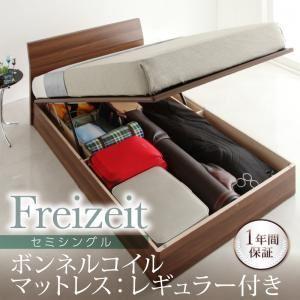 《収納ベッド》ガス圧式跳ね上げ収納ベッド【Freizeit】フライツァイト