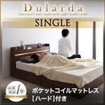 収納ベッド シングル【Dularda】【ポケットコイルマットレス:ハード付き】 ブラック モダンライト・ヘッドボード収納付きベッド【Dularda】デュラルダ