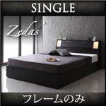 収納ベッド シングル【ZEDAS】【フレームのみ】 ウォルナットブラウン モダンライト・ヘッドボード収納付きベッド【ZEDAS】ゼダス