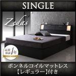 収納ベッド シングル【ZEDAS】【ボンネルコイルマットレス:レギュラー付き】 フレームカラー:ブラック マットレスカラー:ブラック モダンライト・ヘッドボード収納付きベッド【ZEDAS】ゼダス